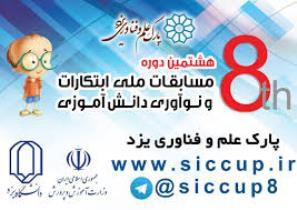 رتبه اول دانش آموزان گلستانی در مسابقات ملّی ابتکارات نانوشیمی کشور
