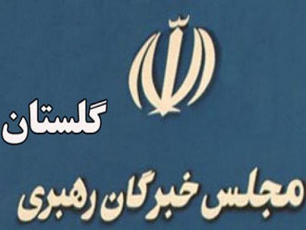 اسامی کاندیدای قطعی مجلس خبرگان رهبری در گلستان