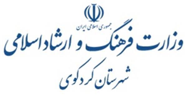 سرپرست جدید اداره فرهنگ و ارشاد اسلامی کردکوی منصوب شد