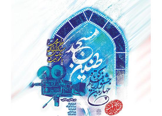 اختتامیه چهارمین جشنواره فیلم کوتاه «طنین مسجد» ۶ خرداد در گلستان برگزار می شود