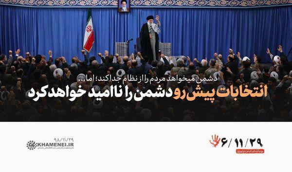 امام خامنهای: انتخابات پیش رو دسمن را نا امید خواهد کرد/ رأی دادن یک وظیفه شرعی است