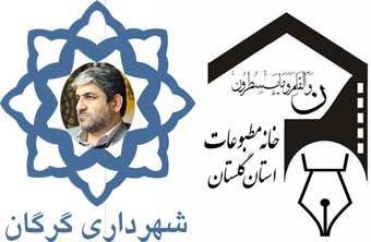 نارضایتی خبرنگاران از روابط عمومی شهرداری گرگان و جواب شهردار
