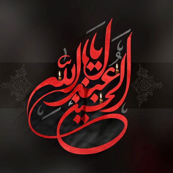 روز سوم محرم با سخنرانی حجت الاسلام میردیلمی و مداحی علی میرزایی