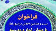 میزبانی گلستان از بیست و هشتمین اجلاس سراسری نماز