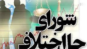 نوبتدهی آنلاین اجرای احکام مدنی در شورای حل اختلاف گرگان