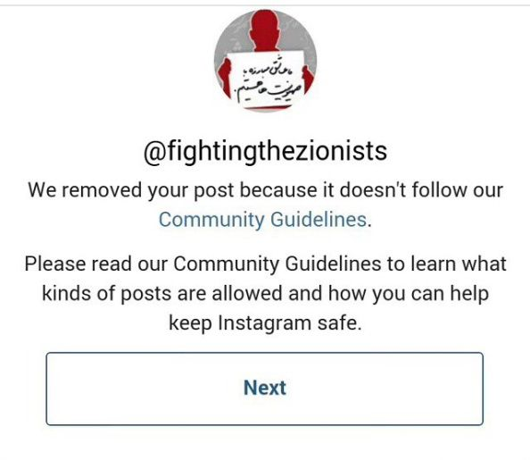 برخورد اینستاگرام با کمپین ضد صهیونیسم