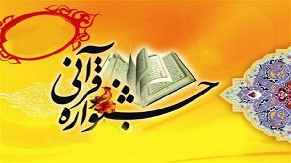 درخشش نخبگان قرآنی کمیته امداد گلستان در جشنواره باران وحی