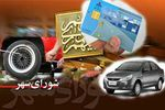 قضیه تخلفات کارت سوخت خودروهای جک اعضای شورای شهر گرگان چیست ؟