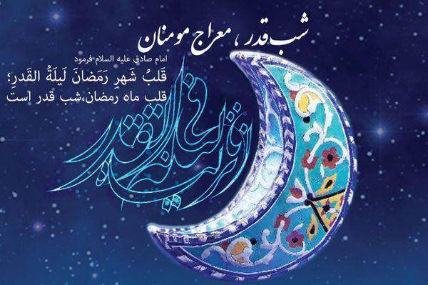 مراسم احیای شب های قدر در مسجد اباعبدالله الحسین(ع) گرگان برگزار می شود