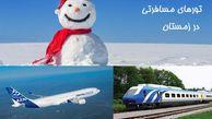 زمستان کجا بریم تور خوش بگذره؟