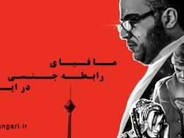 دانلود مستند خیال پرست/مافیای جنسی در ایران