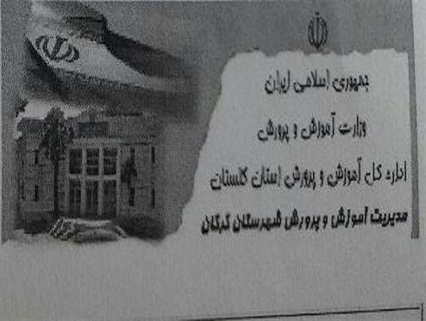 باصدور بخشنامه های عجیب سفرهای فرهنگیان گرگان در ایام اربعین ممنوع شد