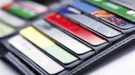 تمدید رایگان کارتهای بانکی منقضی شده