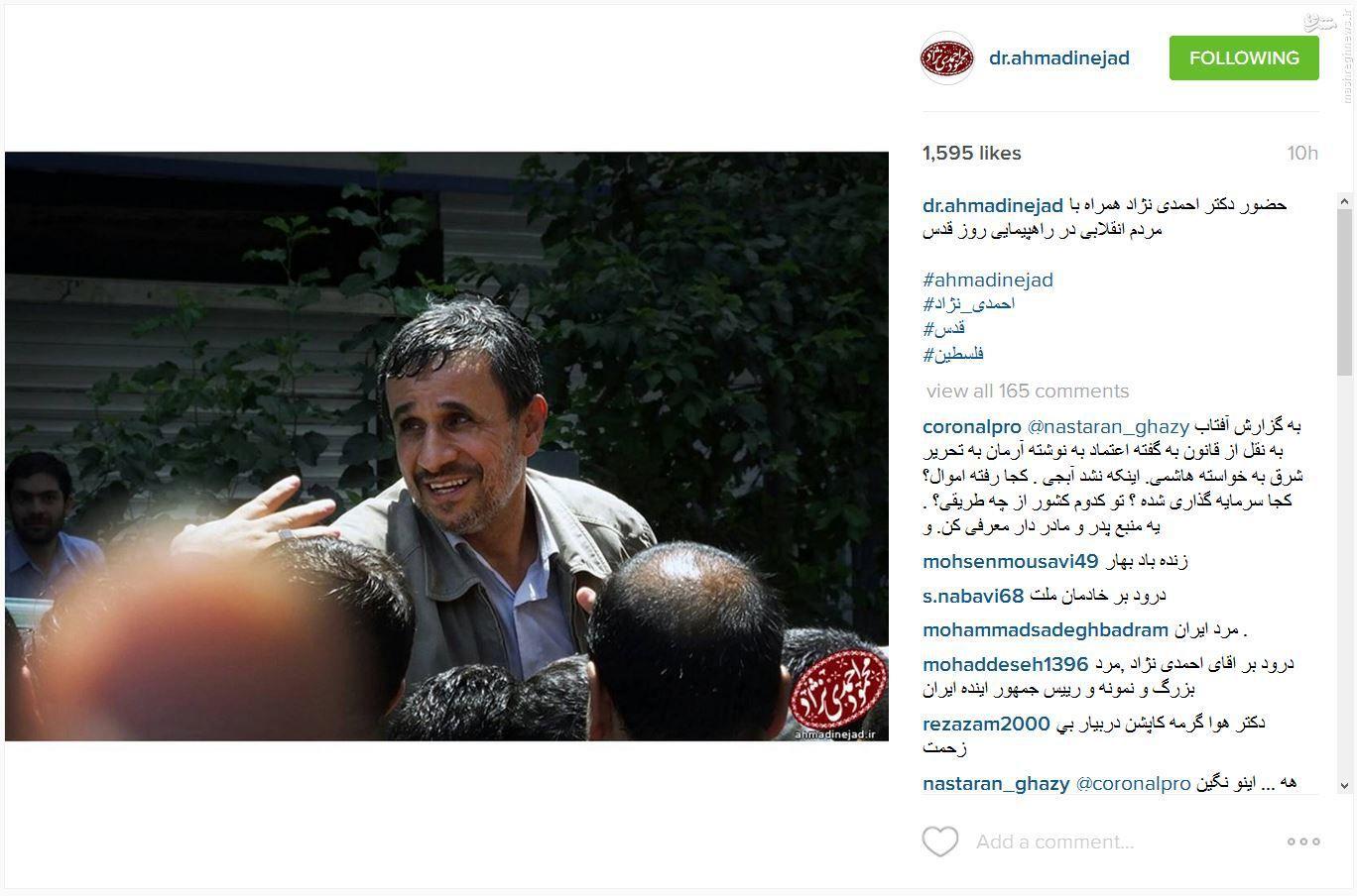 عکس روز قدس در اینستاگرام احمدینژاد