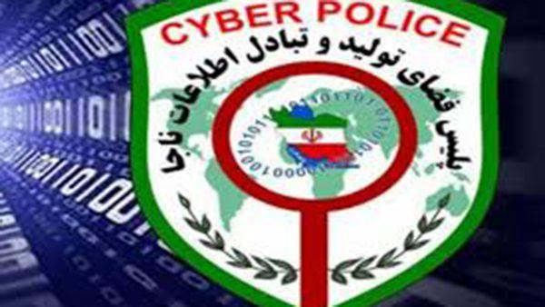 سرقت اطلاعات کاربران هدف مجرمان سایبری