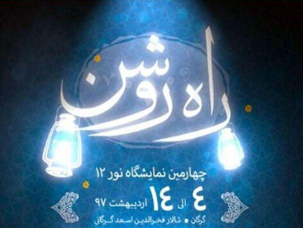 چهارمین نمایشگاه تجسمی «نور دوازده» در گرگان برگزار می شود