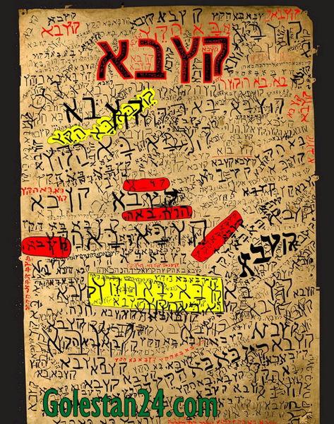 رونمايي پوستر بزرگ گروهی«بشنو اسرائیل» بامشارکت بیش از200 تن ازمردم در نمايشگاه رسانه هاي ديجيتال انقلاب