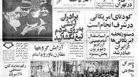 تیتر ویژه روزنامه ها در روزهای انقلاب+تصاویر