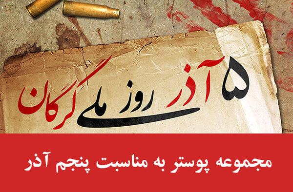 مجموعه پوستر به مناسبت پنجم آذر، روز ملی گرگان