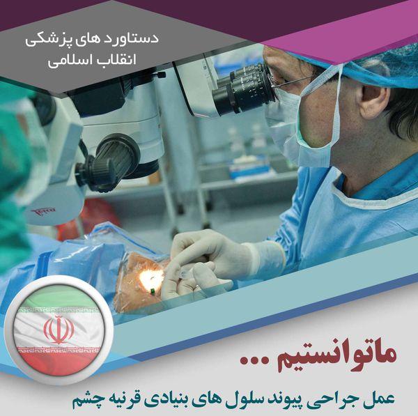 عکس نوشته/ دستاوردهای انقلاب اسلامی در عرصه پزشکی