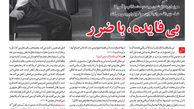 خط حزبالله ۱۸۸| بیفایده، باضرر