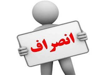 دو کاندید از تراکمه حوزه انتخابیه شرق گلستان انصراف دادند + تصاویر