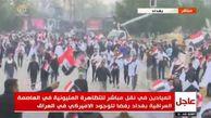 فیلم/ میدان التحریر عراق مملو از مخالفان حضور آمریکاییها