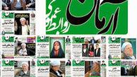 تحریف و سانسور سخنان رئیس دستگاه قضا به نفع اسپانسر روزنامه خانوادگی