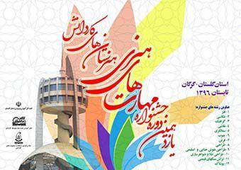 آموزش و پرورش گلستان آماده میزبانی/ جشنواره ملی هنرجویان یکم تا سوم مردادماه در گرگان