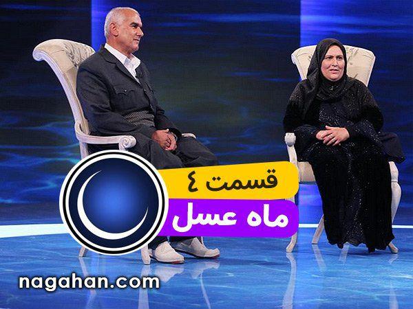 ماه عسل 20 خرداد