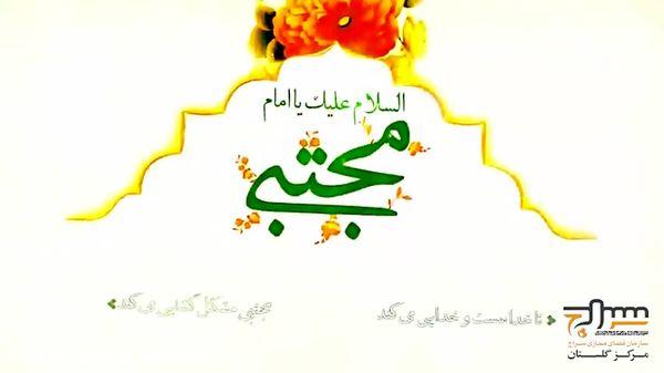 نماهنگ ولادت امام حسن مجتبی
