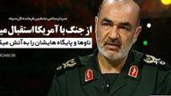 دانلود/پاسخ سردار سلامی جانشین فرمانده کل سپاه به تهدید های آمریکایی ها