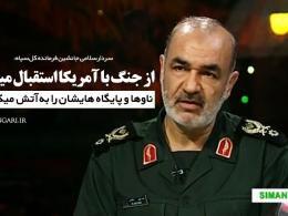 پاسخ سردار سلامی جانشین فرمانده کل سپاه به تهدید های آمریکایی ها
