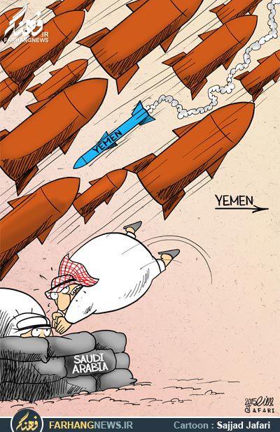 کاریکاتور/ شلیک اولین موشک یمنی
