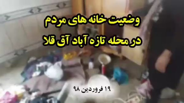 وضعیت خانه های مردم در محله تازه آباد آق قلا - 19 فروردین 1398