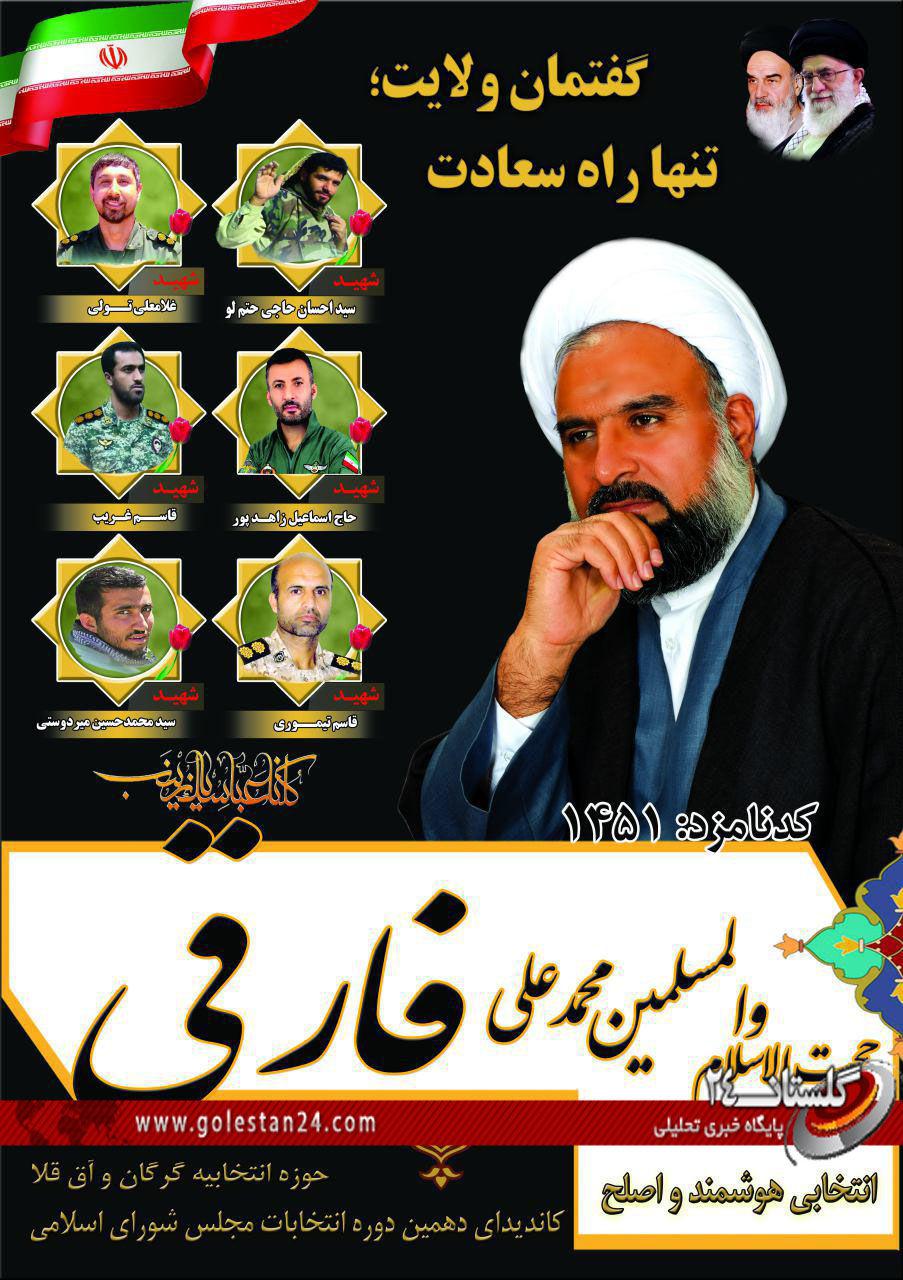 علی محمد فارقی انتخابات1