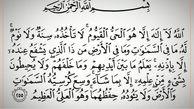 آیه ای که عظیم ترین آیه قرآن است/از افزایش رزق و روزی تا عافیت در دنیا و آخرت