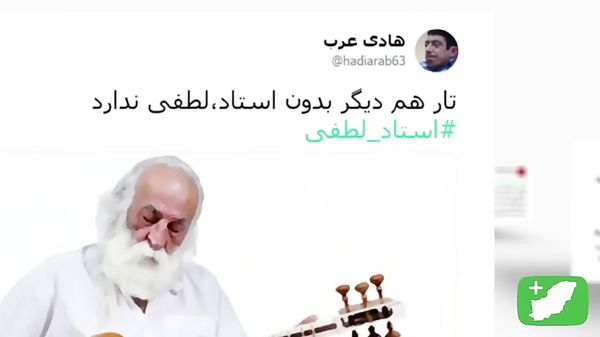 پویش توئیتری کاربران گلستانی با هشتگ #استاد_لطفی