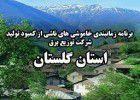 برنامه قطع برق نقاط استان گلستان