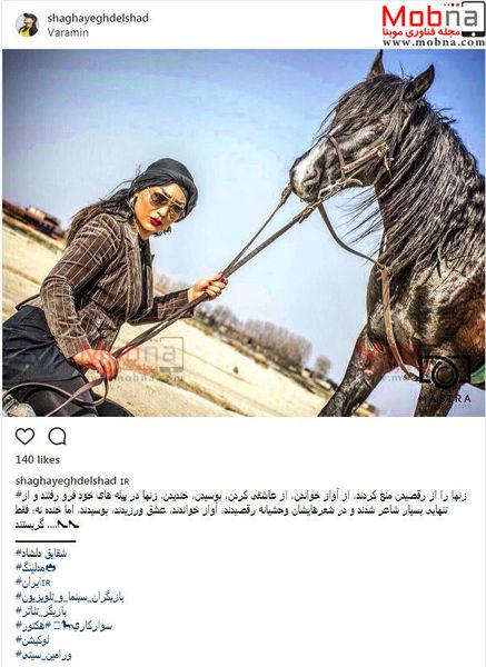 عکس/ پست جالب بازیگر شهرزاد در صفحه شخصی اش