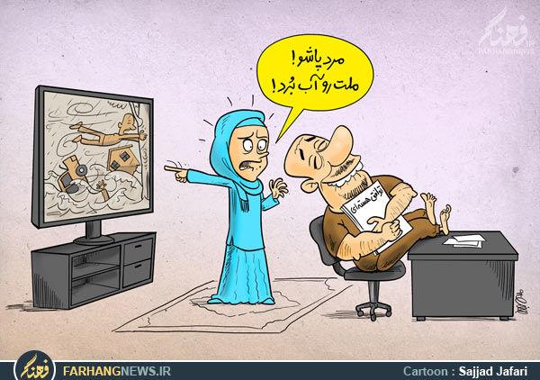 کاریکاتور/ مسئولان را خواب برد، ملت را آب!