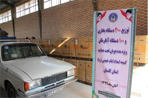 اهدای ۴۰۰ دستگاه لوازم گرمایشی به مددجویان مناطق محروم گلستان