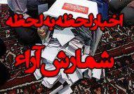 اخبار لحظه به لحظه از نتایج شمارش آرا انتخابات استان گلستان