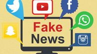 فیکنیوز یکی از عوامل اصلی بیاعتمادی مردم به رسانههای واقعی/ برای مقابله با آن چه باید کرد؟