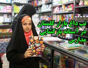 بازار داغ لوازم التحریر در گلستان+گزارش تصویری