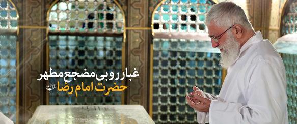 فیلم/ غباررویی مضجع مطهر امام رضا(ع) با حضور رهبرانقلاب