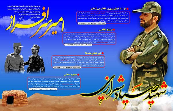 اینفوگرافیک خاطرات رهبر انقلاب از شهید سپهبد علی صیاد شیرازی