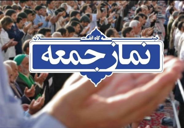 نمازجمعه در ۸ شهر گلستان اقامه می شود