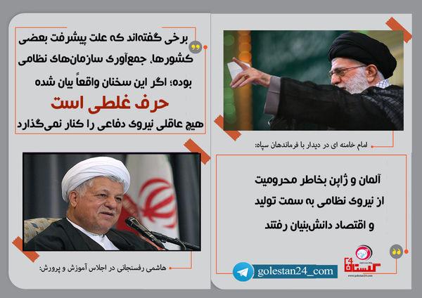 سخن نگاشت / هیچ عاقلی نیروی دفاعی را کنار نمیگذارد