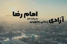 فیلم/ رهایی قدیمیترین زندانی ندامتگاه خراسان شمالی